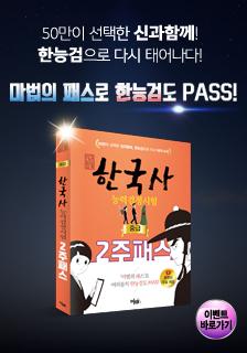 도서 <신과함께 한능검 2주패스> 이벤트